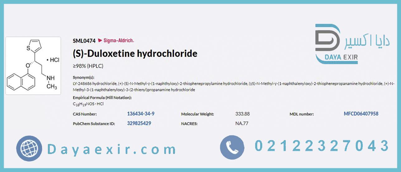 اس-دولوکستین هیدروکلراید (S-Duloxetine hydrochloride) سیگما آلدریچ | دایا اکسیر