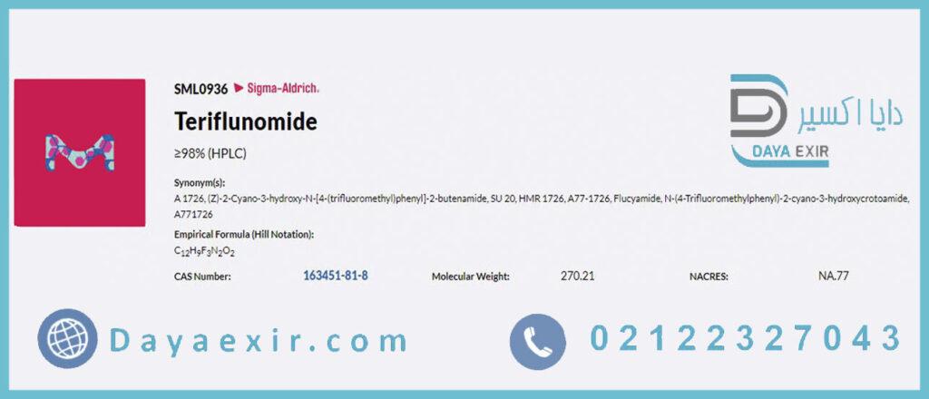 تری فلونومید (Teriflunomide) سیگما آلدریچ | دایا اکسیر