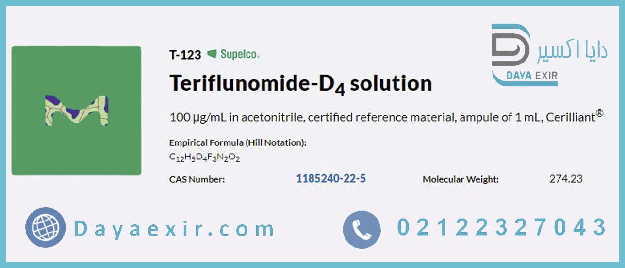 تری فلونوماید (Teriflunomide-D4 solution) مرک | دایا اکسیر