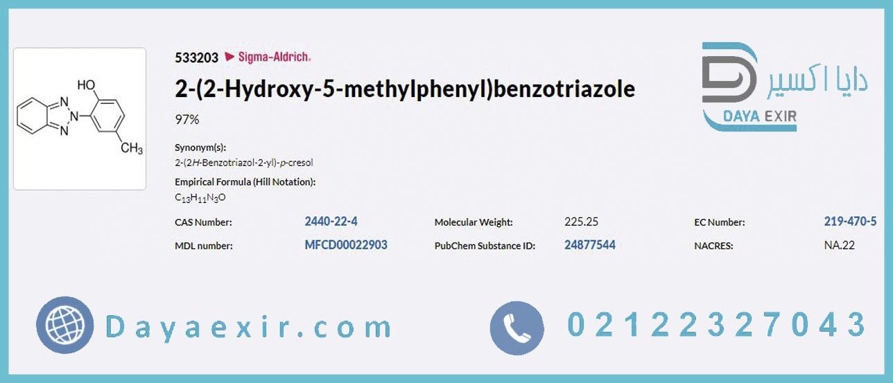 بنزوتریازول (benzotriazole) سیگما آلدریچ | دایا اکسیر
